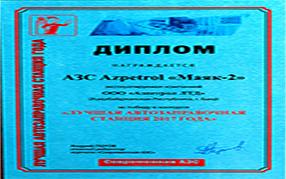 "New achievement of ""Azpetrol"""